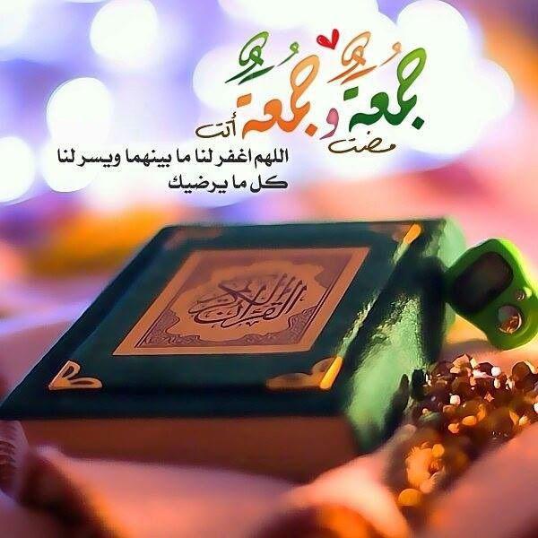 بالصور صور عن الجمعه , بطاقات يوم الجمعه 2727 4