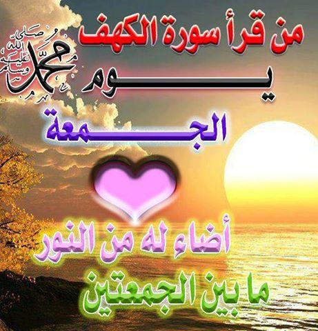 بالصور صور عن الجمعه , بطاقات يوم الجمعه 2727 5
