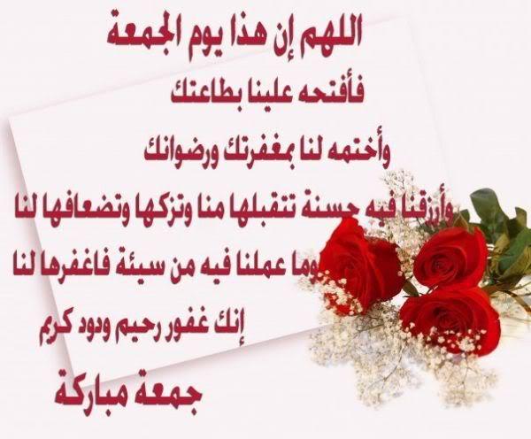 بالصور صور عن الجمعه , بطاقات يوم الجمعه 2727 6