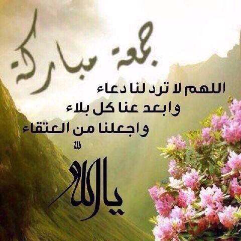 بالصور صور عن الجمعه , بطاقات يوم الجمعه 2727 7