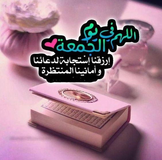 بالصور صور عن الجمعه , بطاقات يوم الجمعه 2727 8