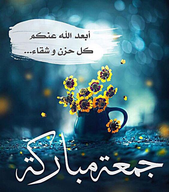 بالصور صور عن الجمعه , بطاقات يوم الجمعه 2727