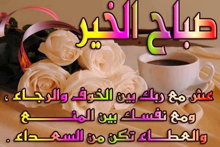 بالصور صور مكتوب عليها صباح الخير , رمزيات جميله للصباح 2736 11