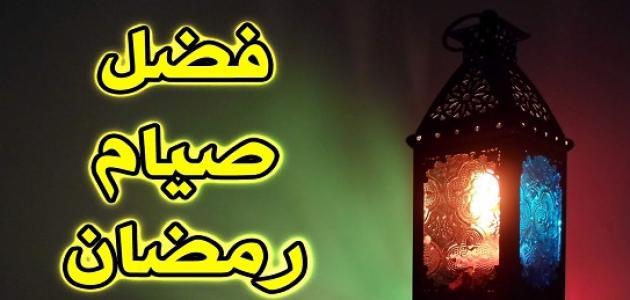 صورة صوم رمضان , فضل شهر رمضان وفوائد الصيام