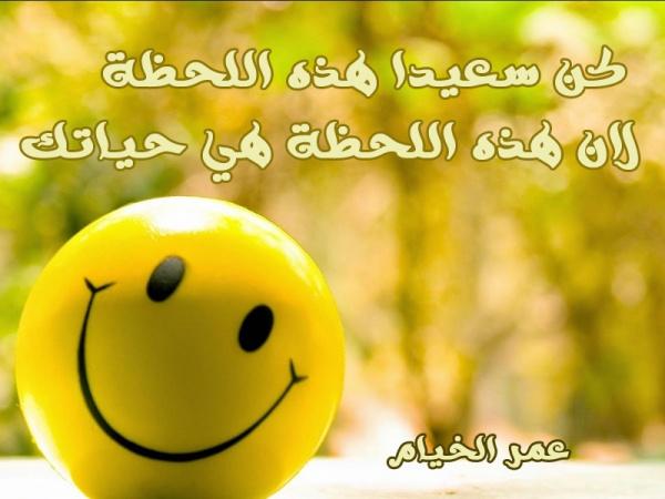 صورة عبارات عن السعادة , حكم واقوال عن الفرحه