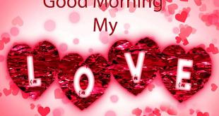 صباح الخير للحبيب , رسائل رومانسيه صباحيه