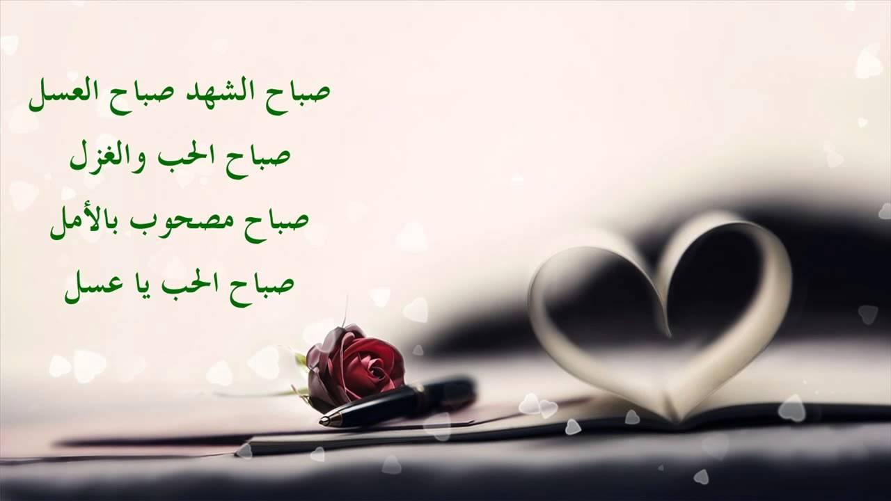 صورة صباح الخير للحبيب , رسائل رومانسيه صباحيه