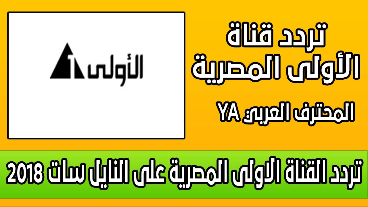 صورة تردد قناة المصرية , البث الفضائي لقنوات المصريه