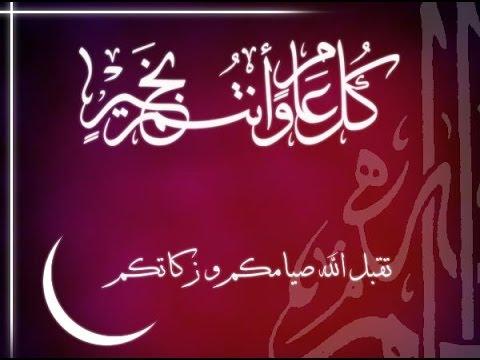 بالصور اجمل صور للعيد , بطاقات تهنئه للاعياد 2797 2