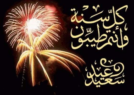 بالصور اجمل صور للعيد , بطاقات تهنئه للاعياد 2797 3
