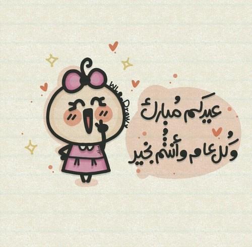 بالصور اجمل صور للعيد , بطاقات تهنئه للاعياد 2797 5