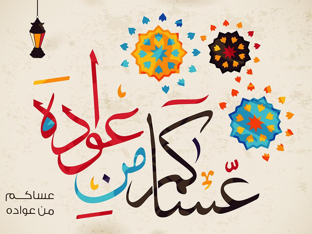 بالصور اجمل صور للعيد , بطاقات تهنئه للاعياد 2797