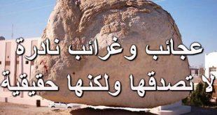 عجائب و غرائب , لقطات بالفيديو عن اغرب ماعجز البشر عن تفسيره