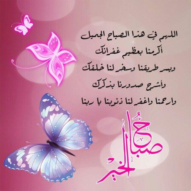 صورة رسائل صباحية دينية , اجمل مسجات اسلاميه للصباح