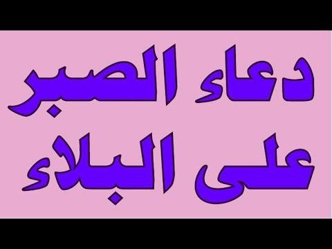 صورة دعاء الصبر , اجمل اذكار للصبر عند الابتلاء