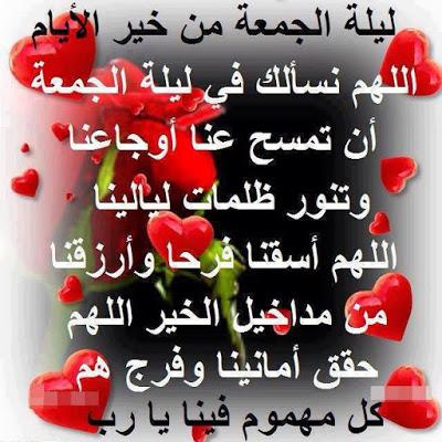 صورة صور ليله الجمعه , كروت عن يوم الجمعه 2840 2