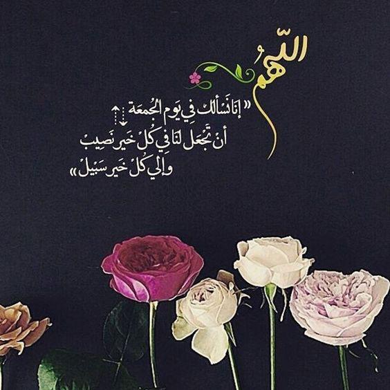 صورة صور ليله الجمعه , كروت عن يوم الجمعه 2840 4