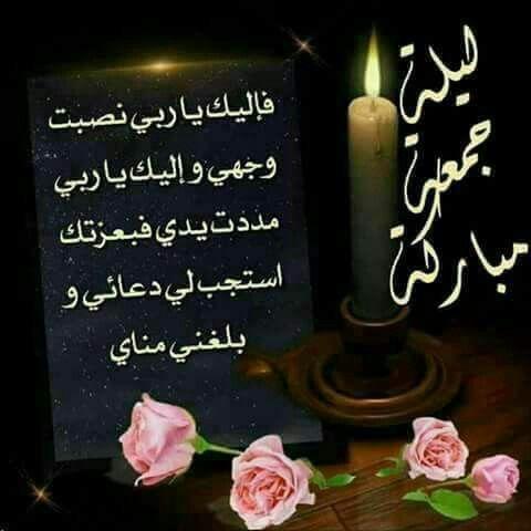 صورة صور ليله الجمعه , كروت عن يوم الجمعه 2840 5
