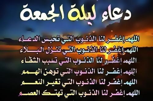 صورة صور ليله الجمعه , كروت عن يوم الجمعه 2840 8