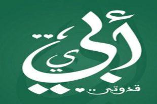 صورة عباره عن الاب , حكم وادعيه للوالد