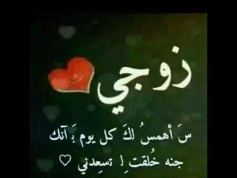 a9848262d4740 صور رسائل حب للزوج