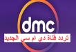 صور تردد قناة dmc , طرق ضبط شبكاتdmc