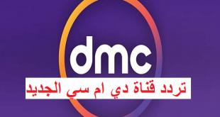 صوره تردد قناة dmc , طرق ضبط شبكاتdmc