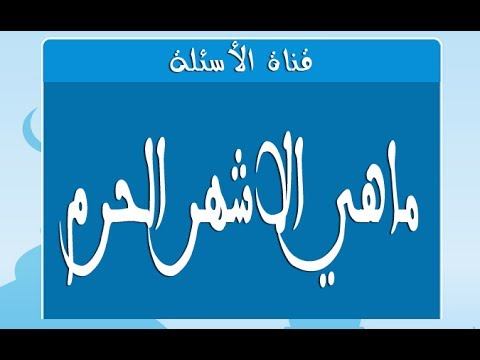 صورة ماهي الاشهر الحرم , ماسبب تسمية لبعض الشهور الهجريه بالحرم