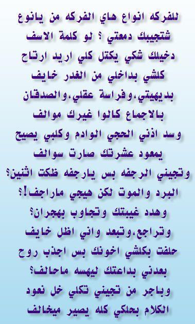صورة شعر شعبي عراقي حزين , خواطر معبره عن الالم من العراق