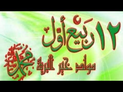 صورة صور مولد النبي , بطاقات تهنئه بذكرى ميلاد سيدنا محمد(ص)