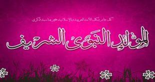 صور مولد النبي , بطاقات تهنئه بذكرى ميلاد سيدنا محمد(ص)