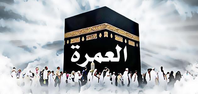 صورة كيفية اداء مناسك العمرة , شرح خطوات مراسم العمره