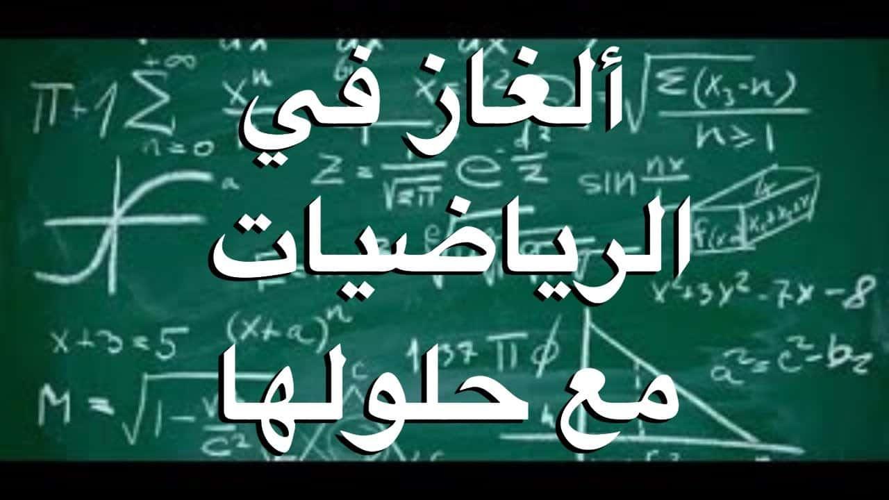 صورة الغاز رياضيات سهلة مع الحل , فوازير حساب للذكاء