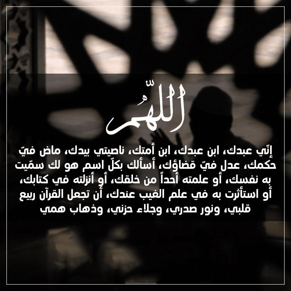 صورة دعاء الكرب والهم , اذكار تصرف عنك الحزن والضيق