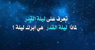 ماهي ليلة القدر , تعريف اهم ليلة فى الدنيا بشهر رمضان