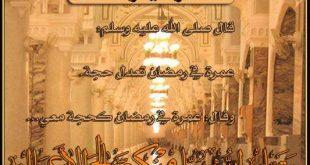 العمرة في رمضان , ماهو فضل تادية عمره فى شهر رمضان