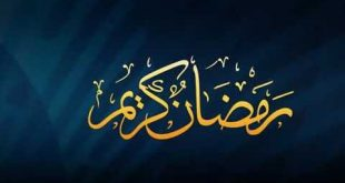 ادعية رمضان قصيرة , اقوى الاذكار لشهر رمضان