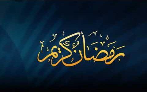 صورة ادعية رمضان قصيرة , اقوى الاذكار لشهر رمضان