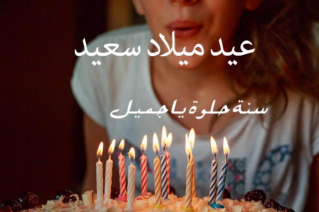 صورة صور اعياد ميلاد , خلفيات احتفال happy birthday