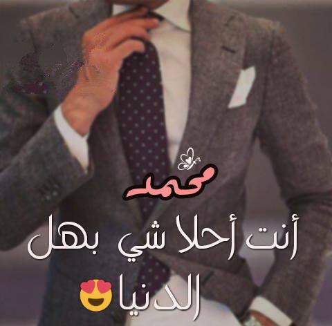 صورة صور عن اسم محمد , خلفيات روعه لاجمل الاسامي محمد
