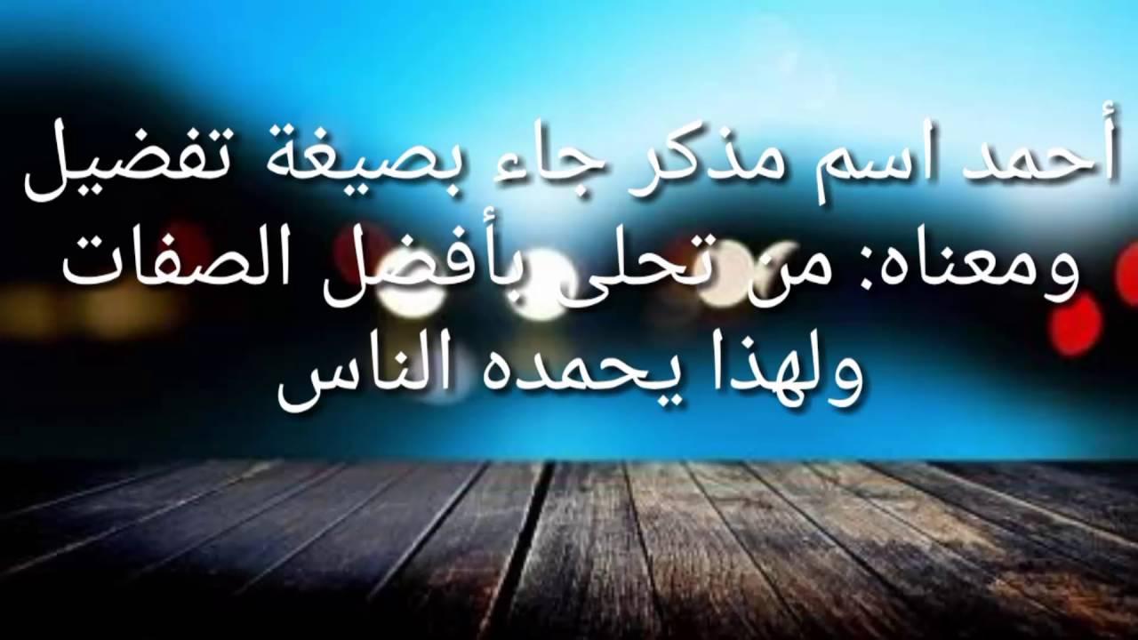 صورة معنى اسم احمد , صفات وطبع شخصيه اسم احمد
