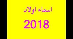 صوره اسماء اولاد 2018 , صور لاحدث الاسماء