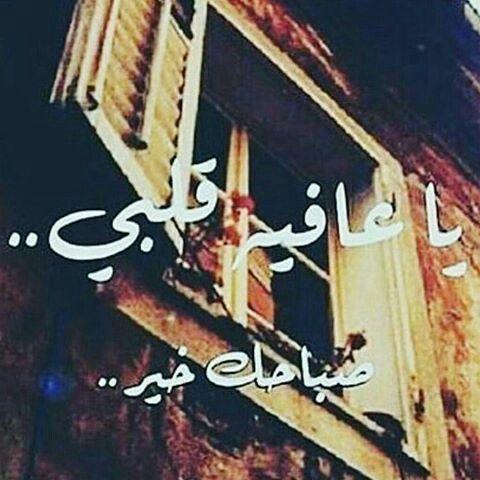 صورة صورصباح الخير رومانسيه , صباحك حب و عشق وغرام