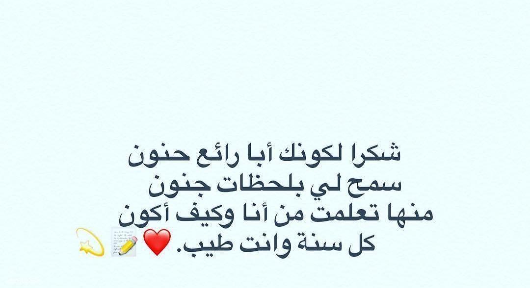 عبارات قصيره عن الاب الحنون Aiqtabas Blog