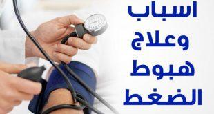 صوره اسباب انخفاض ضغط الدم , لماذا اعانى من ضغط هابط