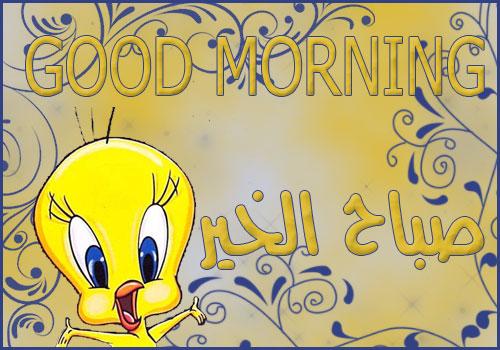 صورة صور صباحيه متحركه , اجمل صباح باحلى رمزيات منوعه مرحه ومعبره