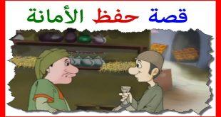 قصص اسلاميه , حواديت دينيه هادفه للصغار
