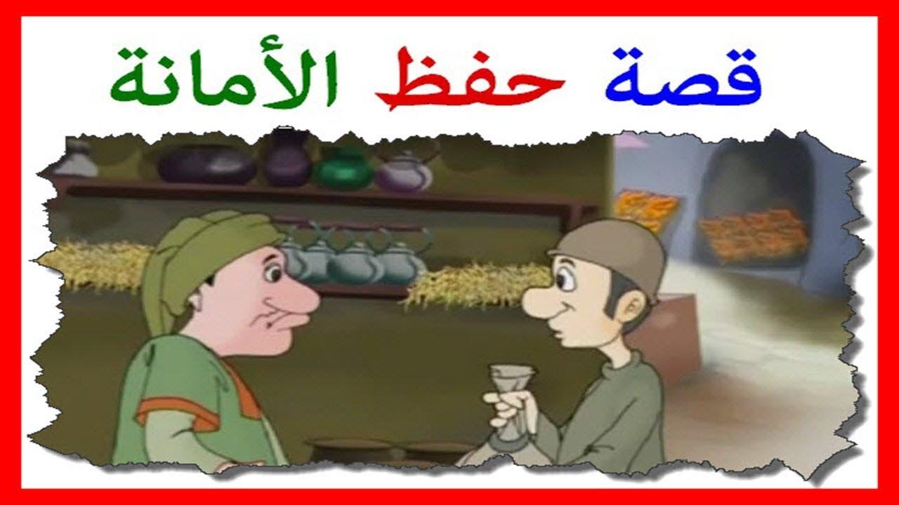 صورة قصص اسلاميه , حواديت دينيه هادفه للصغار 3163