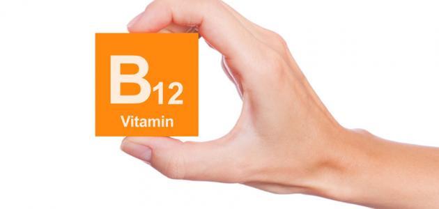 صورة ما هو فيتامين b12 , ماهى فوائد فيتامين بى 12 للجسم