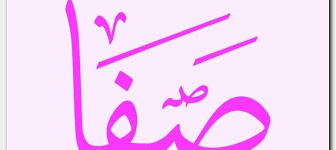 صورة اسماء بنات من القران , صور لاجمل اسامى فتيات اسلاميه 3197 6